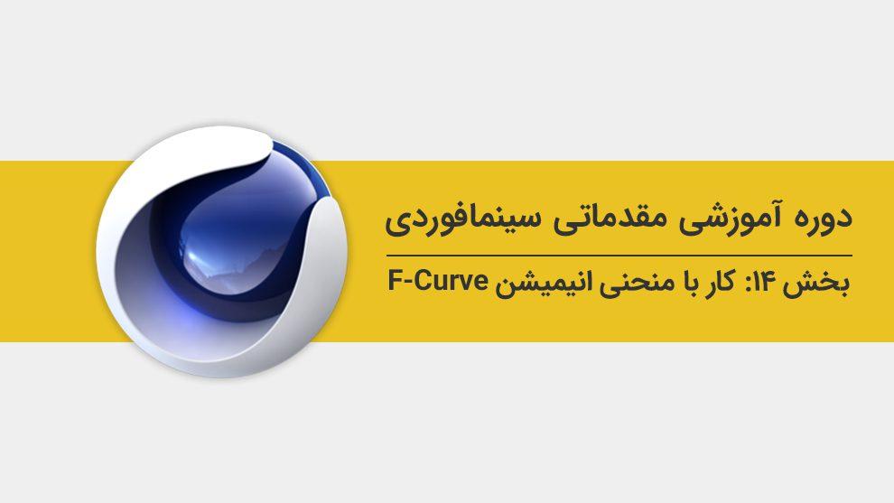 آموزش کار با منحنی انیمیشن F-Curve در نرم افزار سینمافوردی