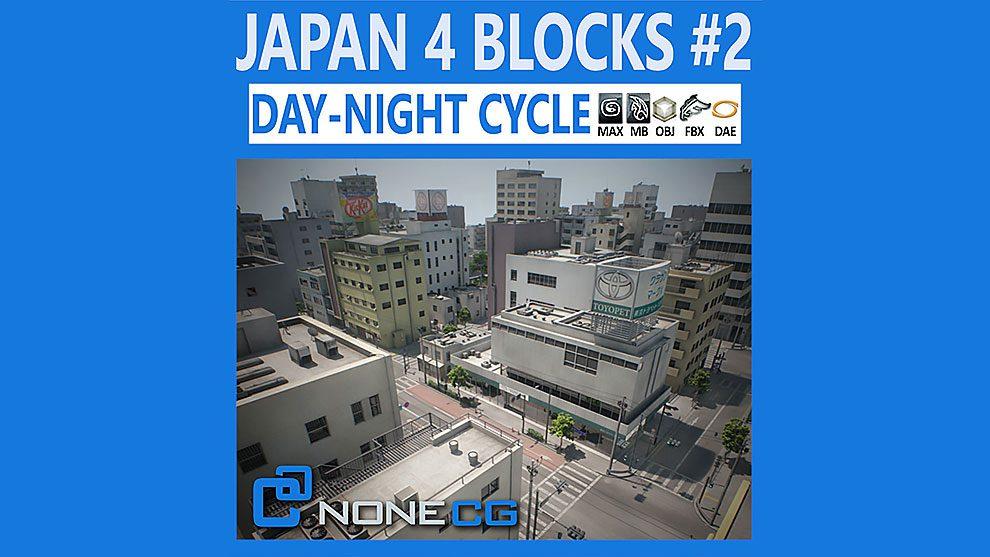 مجموعه مدل سه بعدی بلوک های ساختمانی ژاپنی Japan 4 Blocks Set 2