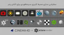 آموزش سفارشی سازی محیط کاربری سینمافوردی برای اکتان رندر