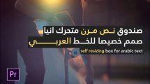 پروژه پریمیر مجموعه عناوین متحرک عربی Arabic Stories