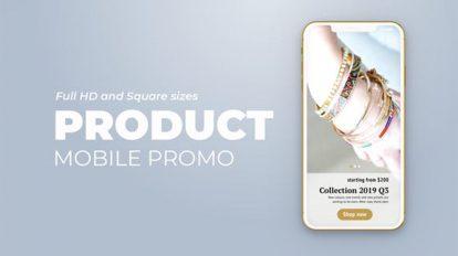 پروژه افترافکت تیزر تبلیغاتی محصول Product Promo