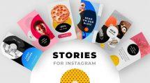پروژه پریمیر مجموعه استوری اینستاگرام Instagram Stories