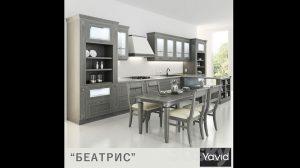مدل سه بعدی آشپزخانه Kitchen Beatrice from Companies Yavid