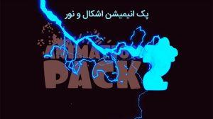 پروژه افترافکت مجموعه انیمیشن افکت Animation Pack 2