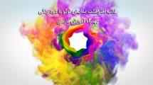 پروژه افترافکت نمایش لوگو دود رنگی با آموزش فارسی