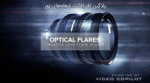 پلاگین افترافکت Optical Flares