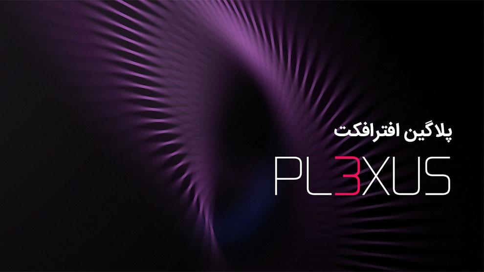 پلاگین افترافکت Plexus