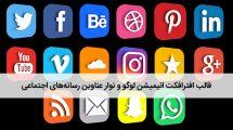 پروژه افترافکت نوار عناوین شبکه های اجتماعی