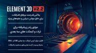 پلاگین افترافکت Element 3D ابزار رندر سه بعدی در افترافکت